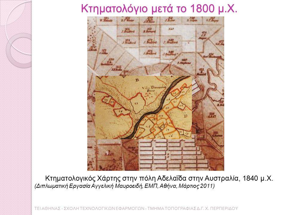 Κτηματολόγιο μετά το 1800 μ.Χ.ΤΕΙ ΑΘΗΝΑΣ - ΣΧΟΛΗ ΤΕΧΝΟΛΟΓΙΚΩΝ ΕΦΑΡΜΟΓΩΝ - ΤΜΗΜΑ ΤΟΠΟΓΡΑΦΙΑΣ Δ.
