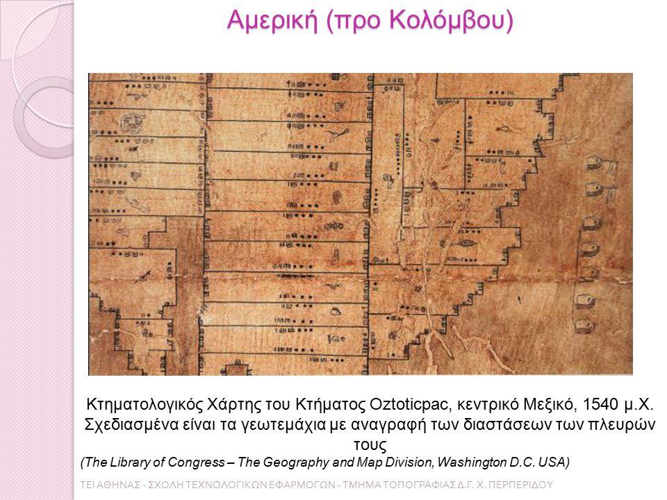 Αμερική (προ Κολόμβου) ΤΕΙ ΑΘΗΝΑΣ - ΣΧΟΛΗ ΤΕΧΝΟΛΟΓΙΚΩΝ ΕΦΑΡΜΟΓΩΝ - ΤΜΗΜΑ ΤΟΠΟΓΡΑΦΙΑΣ Δ. Γ. Χ. ΠΕΡΠΕΡΙΔΟΥ Κτηματολογικός Χάρτης του Κτήματος Oztoticpac