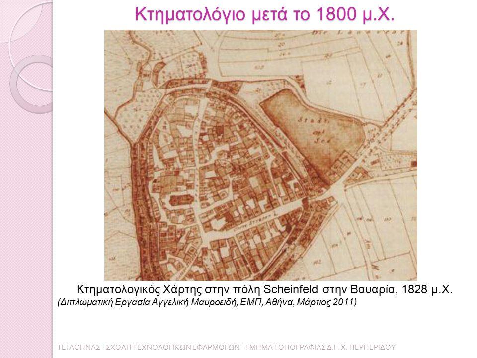 Κτηματολόγιο μετά το 1800 μ.Χ. ΤΕΙ ΑΘΗΝΑΣ - ΣΧΟΛΗ ΤΕΧΝΟΛΟΓΙΚΩΝ ΕΦΑΡΜΟΓΩΝ - ΤΜΗΜΑ ΤΟΠΟΓΡΑΦΙΑΣ Δ. Γ. Χ. ΠΕΡΠΕΡΙΔΟΥ Κτηματολογικός Χάρτης στην πόλη Schei