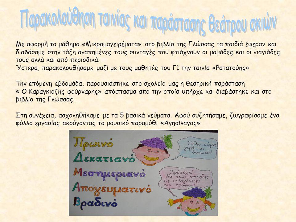 Με αφορμή το μάθημα «Μικρομαγειρέματα» στο βιβλίο της Γλώσσας τα παιδιά έφεραν και διαβάσαμε στην τάξη αγαπημένες τους συνταγές που φτιάχνουν οι μαμάδ