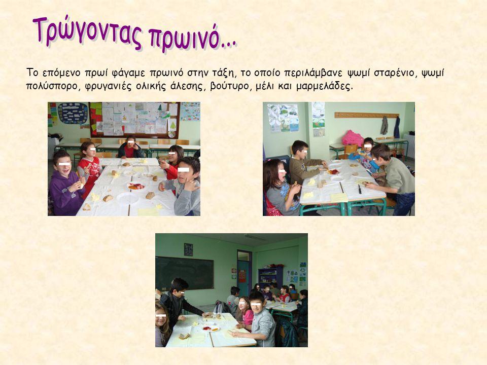 Το επόμενο πρωί φάγαμε πρωινό στην τάξη, το οποίο περιλάμβανε ψωμί σταρένιο, ψωμί πολύσπορο, φρυγανιές ολικής άλεσης, βούτυρο, μέλι και μαρμελάδες.
