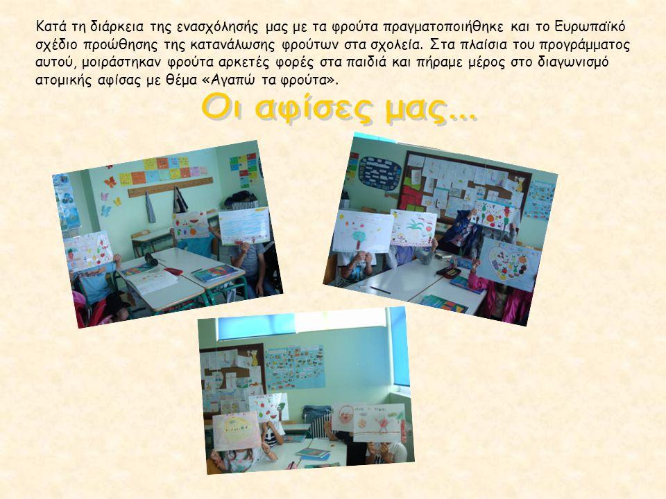 Κατά τη διάρκεια της ενασχόλησής μας με τα φρούτα πραγματοποιήθηκε και το Ευρωπαϊκό σχέδιο προώθησης της κατανάλωσης φρούτων στα σχολεία. Στα πλαίσια