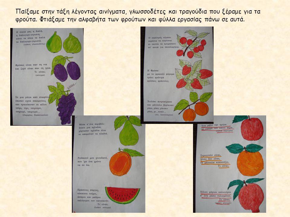 Παίξαμε στην τάξη λέγοντας αινίγματα, γλωσσοδέτες και τραγούδια που ξέραμε για τα φρούτα. Φτιάξαμε την αλφαβήτα των φρούτων και φύλλα εργασίας πάνω σε