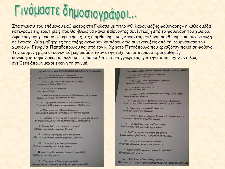 Στα πλαίσια του επόμενου μαθήματος στη Γλώσσα με τίτλο «Ο Καραγκιόζης φούρναρης» η κάθε ομάδα κατέγραψε τις ερωτήσεις που θα ήθελε να κάνει παίρνοντας