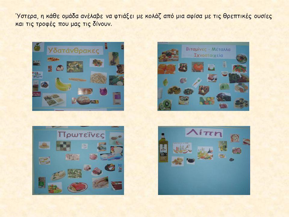 Στο τέλος της σχολικής χρονιάς πραγματοποιήσαμε έκθεση των έργων μας στην αίθουσα εκδηλώσεων του σχολείου μας.