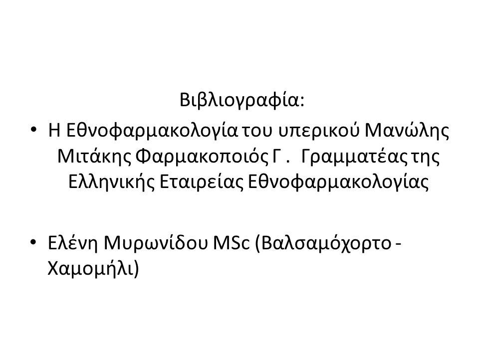 Βιβλιογραφία: Η Εθνοφαρμακολογία του υπερικού Μανώλης Μιτάκης Φαρμακοποιός Γ.