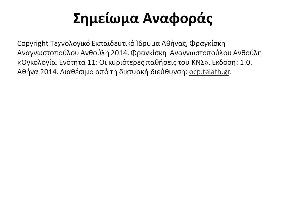 Σημείωμα Αναφοράς Copyright Τεχνολογικό Εκπαιδευτικό Ίδρυμα Αθήνας, Φραγκίσκη Αναγνωστοπούλου Ανθούλη 2014. Φραγκίσκη Αναγνωστοπούλου Ανθούλη «Ογκολογ