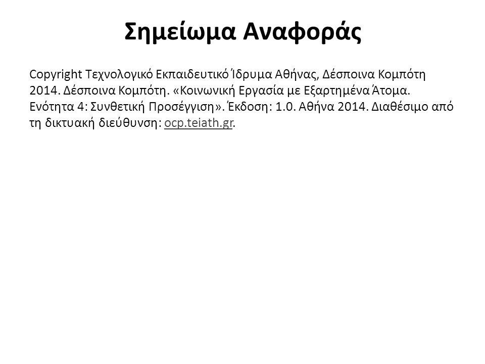 Σημείωμα Αναφοράς Copyright Τεχνολογικό Εκπαιδευτικό Ίδρυμα Αθήνας, Δέσποινα Κομπότη 2014. Δέσποινα Κομπότη. «Κοινωνική Εργασία με Εξαρτημένα Άτομα. Ε