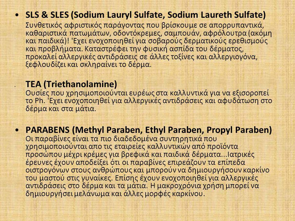 SLS & SLES (Sodium Lauryl Sulfate, Sodium Laureth Sulfate) Συνθετικός αφριστικός παράγοντας που βρίσκουμε σε απορρυπαντικά, καθαριστικά πατωμάτων, οδο