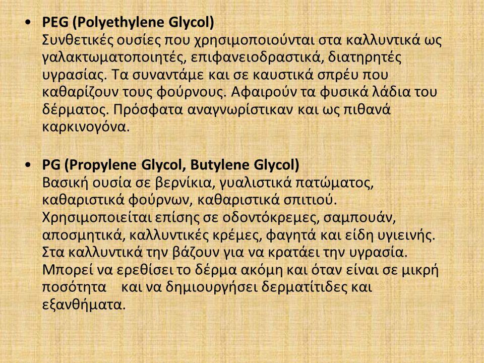 PEG (Polyethylene Glycol) Συνθετικές ουσίες που χρησιμοποιούνται στα καλλυντικά ως γαλακτωματοποιητές, επιφανειοδραστικά, διατηρητές υγρασίας. Τα συνα