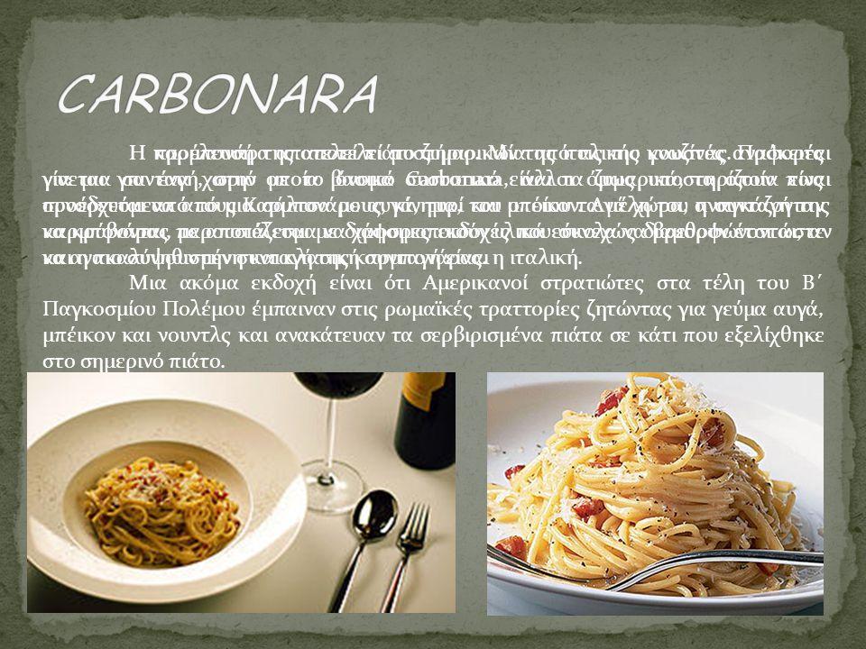 Η καρμπονάρα αποτελεί πιάτο ζυμαρικών της ιταλικής κουζίνας. Πρόκειται για μια συνταγή, στην οποία βασικό συστατικό είναι τα ζυμαρικά, τα οποία είναι