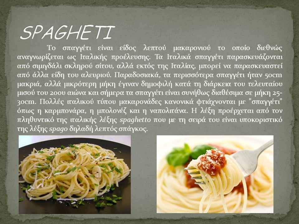 Τo σπαγγέτι είναι είδος λεπτού μακαρονιού το οποίο διεθνώς αναγνωρίζεται ως Ιταλικής προέλευσης. Τα Ιταλικά σπαγγέτι παρασκευάζονται από σιμιγδάλι σκλ