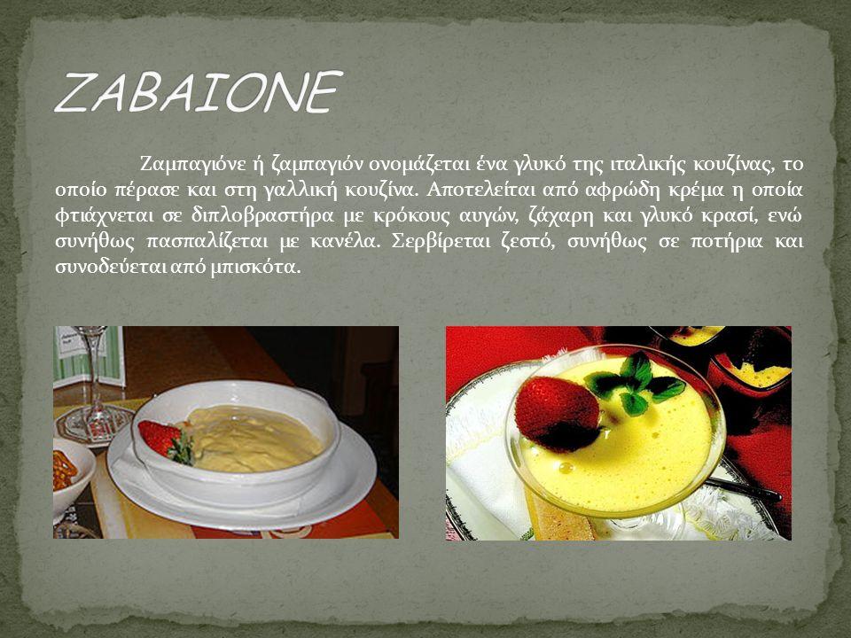 Ζαμπαγιόνε ή ζαμπαγιόν ονομάζεται ένα γλυκό της ιταλικής κουζίνας, το οποίο πέρασε και στη γαλλική κουζίνα. Αποτελείται από αφρώδη κρέμα η οποία φτιάχ