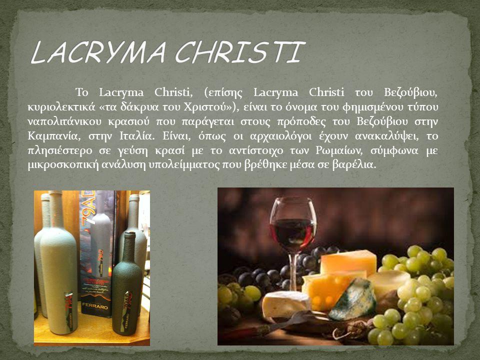 Το Lacryma Christi, (επίσης Lacryma Christi του Βεζούβιου, κυριολεκτικά «τα δάκρυα του Χριστού»), είναι το όνομα του φημισμένου τύπου ναπολιτάνικου κρ