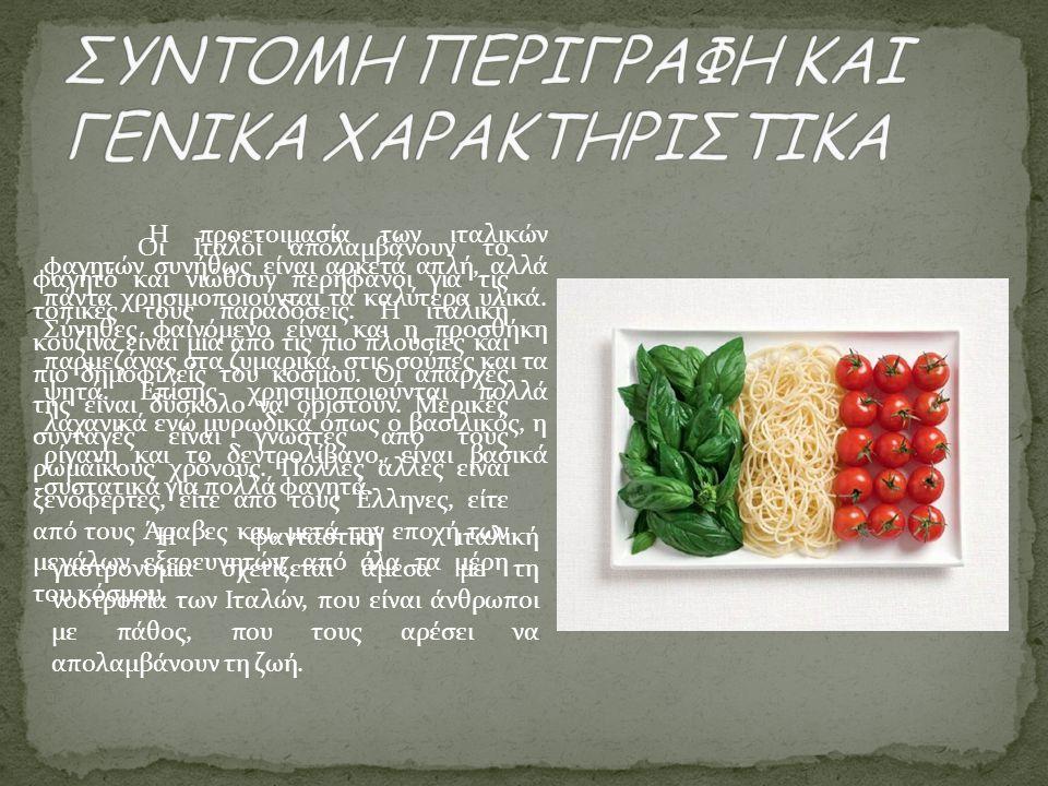 Οι Ιταλοί απολαμβάνουν το φαγητό και νιώθουν περήφανοι για τις τοπικές τους παραδόσεις. Η ιταλική κουζίνα είναι μία από τις πιο πλούσιες και πιο δημοφ