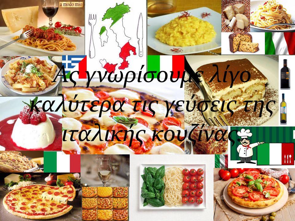 Ας γνωρίσουμε λίγο καλύτερα τις γεύσεις της ιταλικής κουζίνας.