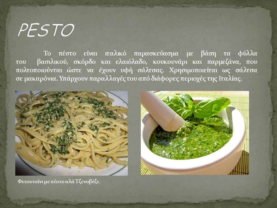 Το πέστο είναι ιταλικό παρασκεύασμα με βάση τα φύλλα του βασιλικού, σκόρδο και ελαιόλαδο, κουκουνάρι και παρμεζάνα, που πολτοποιούνται ώστε να έχουν υ