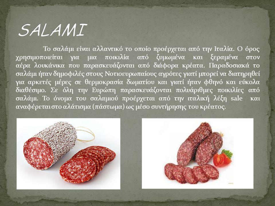 Το σαλάμι είναι αλλαντικό το οποίο προέρχεται από την Ιταλία. Ο όρος χρησιμοποιείται για μια ποικιλία από ζυμωμένα και ξεραμένα στον αέρα λουκάνικα πο