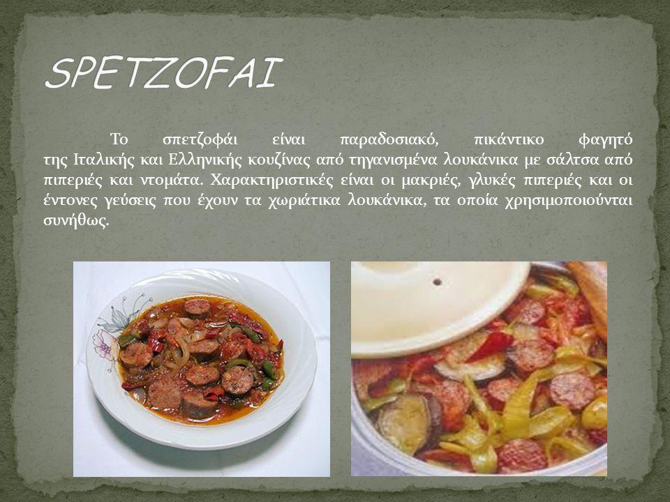 Το σπετζοφάι είναι παραδοσιακό, πικάντικο φαγητό της Ιταλικής και Ελληνικής κουζίνας από τηγανισμένα λουκάνικα με σάλτσα από πιπεριές και ντομάτα. Χαρ