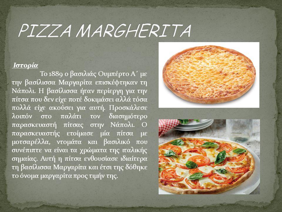 Ιστορία Το 1889 ο βασιλιάς Ουμπέρτο Α΄ με την βασίλισσα Μαργαρίτα επισκέφτηκαν τη Νάπολι. Η βασίλισσα ήταν περίεργη για την πίτσα που δεν είχε ποτέ δο