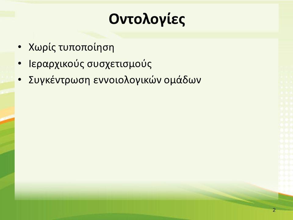 Οντολογίες Χωρίς τυποποίηση Ιεραρχικούς συσχετισμούς Συγκέντρωση εννοιολογικών ομάδων 2