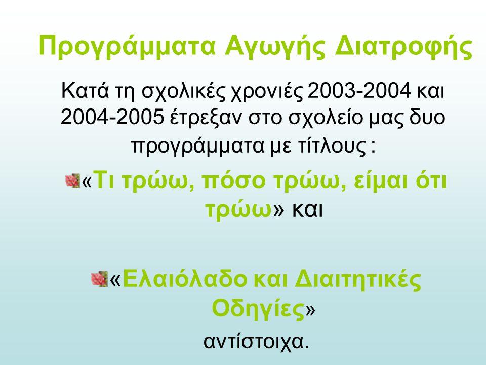 Κατά τη σχολικές χρονιές 2003-2004 και 2004-2005 έτρεξαν στο σχολείο μας δυο προγράμματα με τίτλους : « Τι τρώω, πόσο τρώω, είμαι ότι τρώω» και «Ελαιό