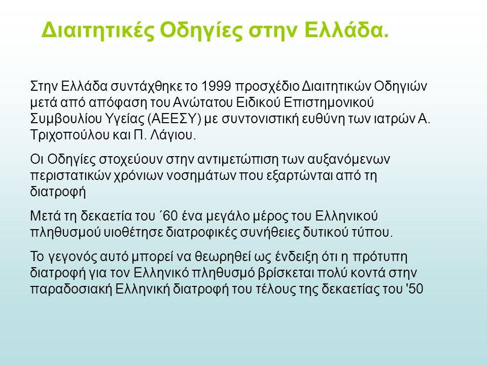 Στην Ελλάδα συντάχθηκε το 1999 προσχέδιο Διαιτητικών Οδηγιών μετά από απόφαση του Ανώτατου Ειδικού Επιστημονικού Συμβουλίου Υγείας (ΑΕΕΣΥ) με συντονισ