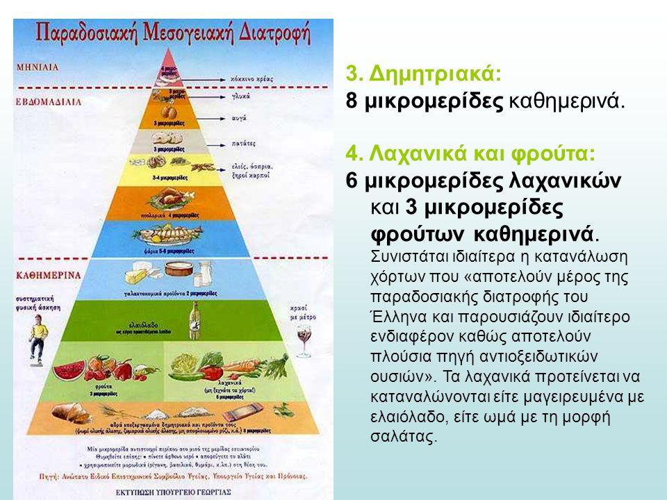 3. Δημητριακά: 8 μικρομερίδες καθημερινά. 4. Λαχανικά και φρούτα: 6 μικρομερίδες λαχανικών και 3 μικρομερίδες φρούτων καθημερινά. Συνιστάται ιδιαίτερα