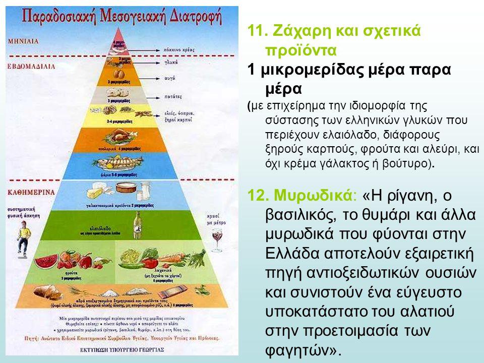 11. Ζάχαρη και σχετικά προϊόντα: 1 μικρομερίδας μέρα παρα μέρα (με επιχείρημα την ιδιομορφία της σύστασης των ελληνικών γλυκών που περιέχουν ελαιόλαδο
