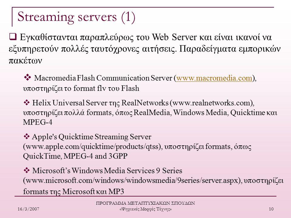 16/3/2007 ΠΡΟΓΡΑΜΜΑ ΜΕΤΑΠΤΥΧΙΑΚΩΝ ΣΠΟΥΔΩΝ «Ψηφιακές Μορφές Τέχνης» 10  Eγκαθίστανται παραπλεύρως του Web Server και είναι ικανοί να εξυπηρετούν πολλές ταυτόχρονες αιτήσεις.
