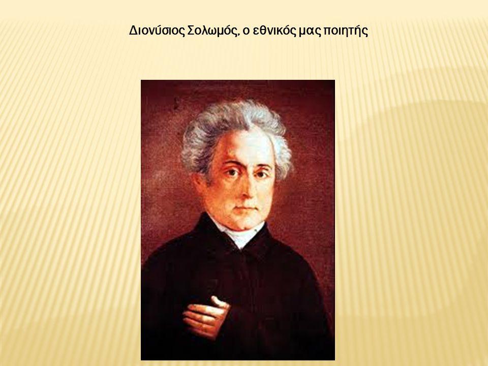 Ο Διονύσιος Σολωμός γεννήθηκε το 1798 στην Ζάκυνθο.