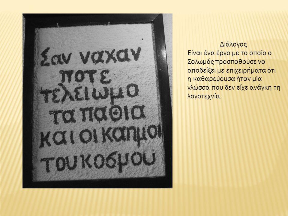 Διάλογος Είναι ένα έργο με το οποίο ο Σολωμός προσπαθούσε να αποδείξει με επιχειρήματα ότι η καθαρεύουσα ήταν μία γλώσσα που δεν είχε ανάγκη τη λογοτε