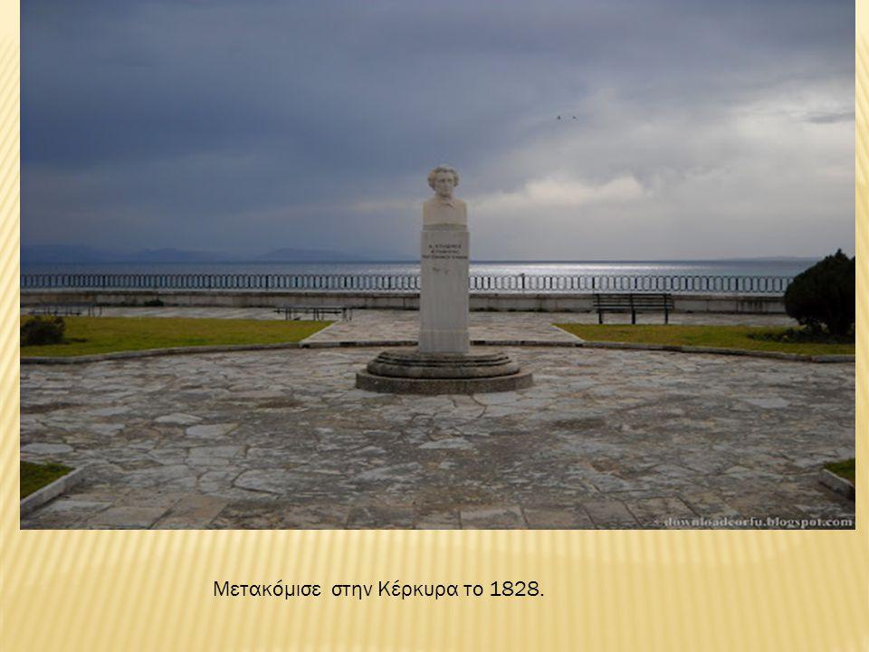 Μετακόμισε στην Κέρκυρα το 1828.