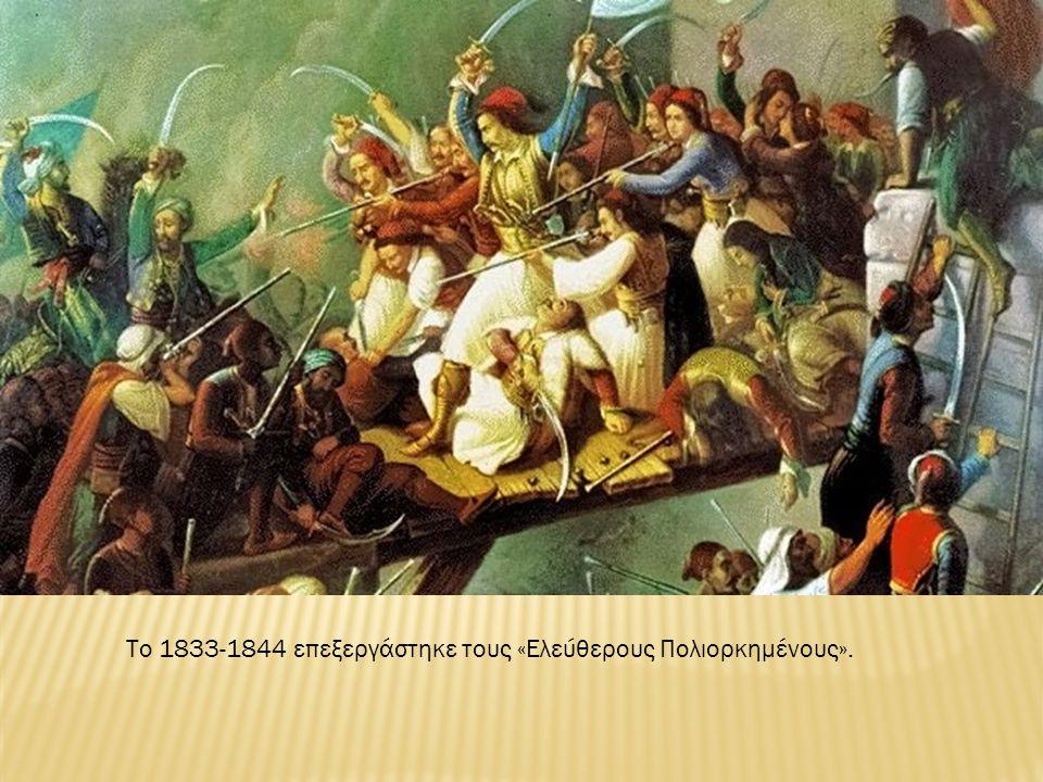 Το 1833-1844 επεξεργάστηκε τους «Ελεύθερους Πολιορκημένους».