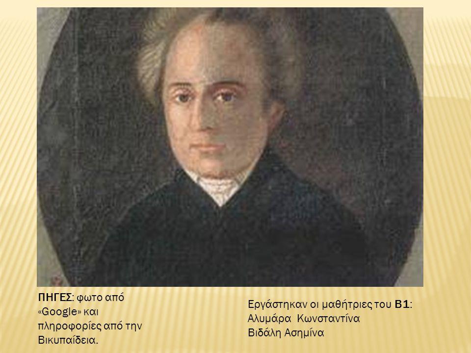 ΠΗΓΕΣ: φωτο από «Google» και πληροφορίες από την Βικυπαίδεια. Εργάστηκαν οι μαθήτριες του Β1: Αλυμάρα Κωνσταντίνα Βιδάλη Ασημίνα