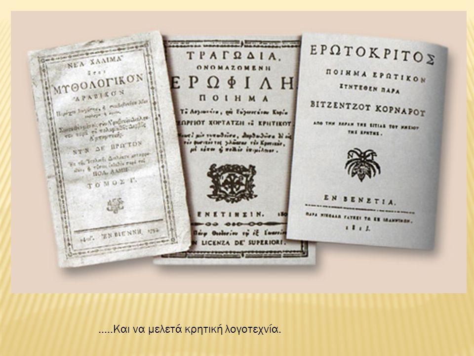 Ο Τρικούπης όταν επισκέφτηκε την Ζάκυνθο συναντήθηκε με τον Σολωμό.
