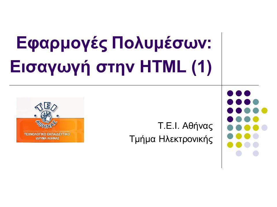 Εφαρμογές Πολυμέσων 12 Επικεφαλίδες Στην HTML υπάρχουν έξι επίπεδα επικεφαλίδων, τα οποία δηλώνονται με την ετικέτα …, όπου το n είναι ένας ακέραιος αριθμός από 1 έως και 6 Η σημαντικότητα των επικεφαλίδων ξεκινάει από την H1 (περισσότερο σημαντική) και φθίνει μέχρι την Η6 (λιγότερο σημαντική) Hello from TEI of Athens
