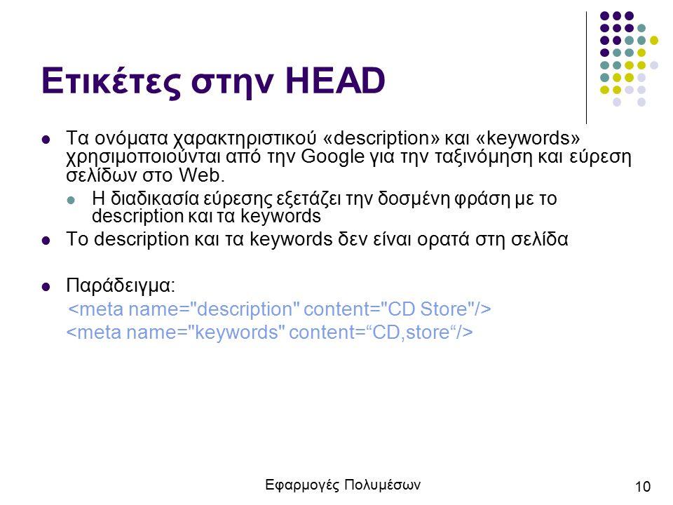 Εφαρμογές Πολυμέσων 10 Ετικέτες στην HEAD Tα ονόματα χαρακτηριστικού «description» και «keywords» χρησιμοποιούνται από την Google για την ταξινόμηση κ