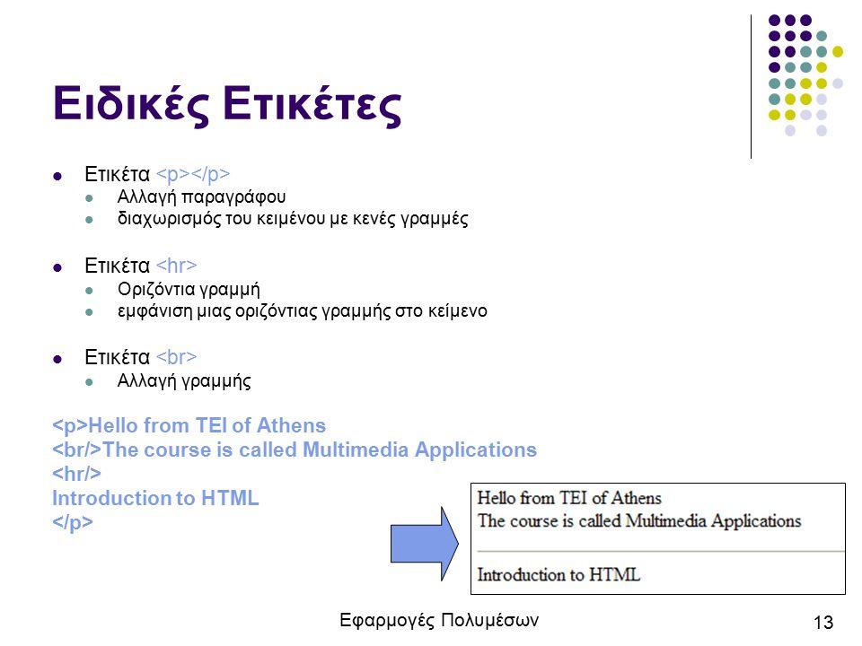 Εφαρμογές Πολυμέσων 13 Ειδικές Ετικέτες Ετικέτα Αλλαγή παραγράφου διαχωρισμός του κειμένου με κενές γραμμές Ετικέτα Οριζόντια γραμμή εμφάνιση μιας ορι