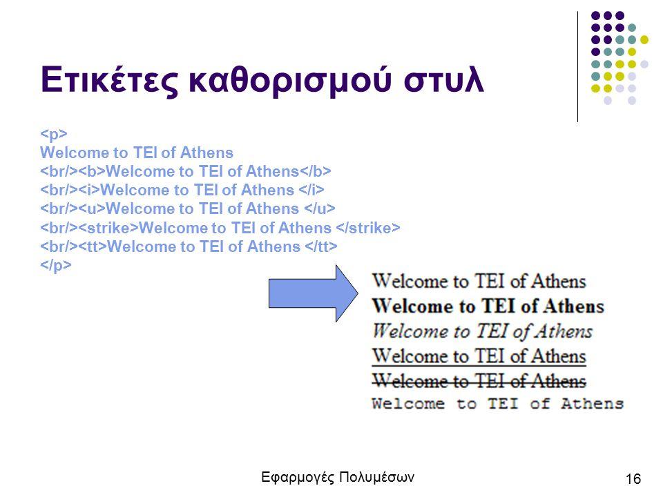 Εφαρμογές Πολυμέσων 16 Ετικέτες καθορισμού στυλ Welcome to TEI of Athens
