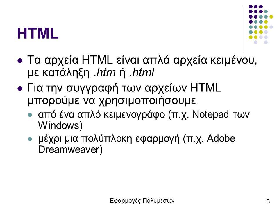Εφαρμογές Πολυμέσων 3 HTML Τα αρχεία HTML είναι απλά αρχεία κειμένου, με κατάληξη.htm ή.html Για την συγγραφή των αρχείων HTML μπορούμε να χρησιμοποιή