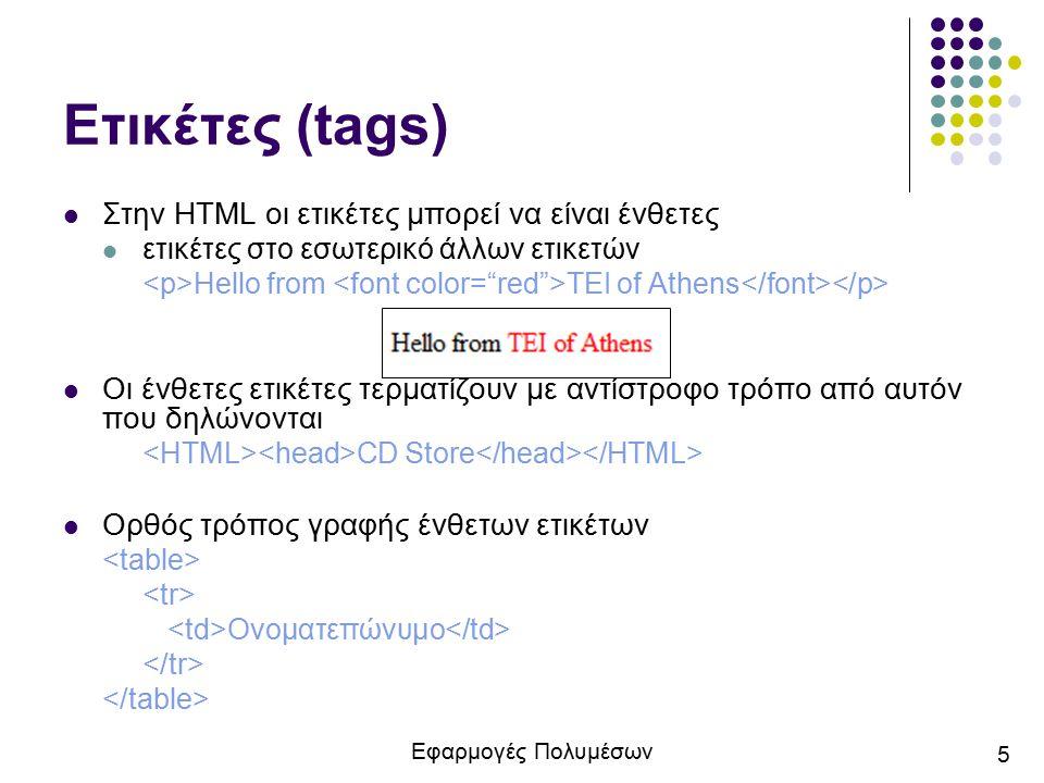 Εφαρμογές Πολυμέσων 6 Χαρακτηριστικά ετικετών Περιγράφουν με μεγαλύτερη λεπτομέρεια τον τρόπο εμφάνισης μιας ετικέτας Περισσότερα χαρακτηριστικά διαχωρίζονται μεταξύ τους με κενό Δομή του χαρακτηριστικού ετικέτας κείμενο Hello from TEI of Athens