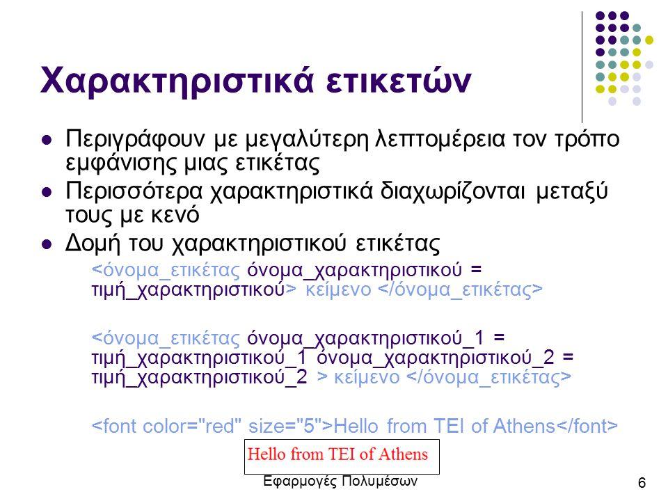 Εφαρμογές Πολυμέσων 7 Δομή εγγράφου HTML Αρχική ετικέτα η αποτελείται από δύο ετικέτες Στο … περιέχονται πληροφορίες όπως ο τίτλος της ιστοσελίδας Στο … περιέχεται το σώμα του εγγράφου τι θα εμφανιστεί στο παράθυρο του browser