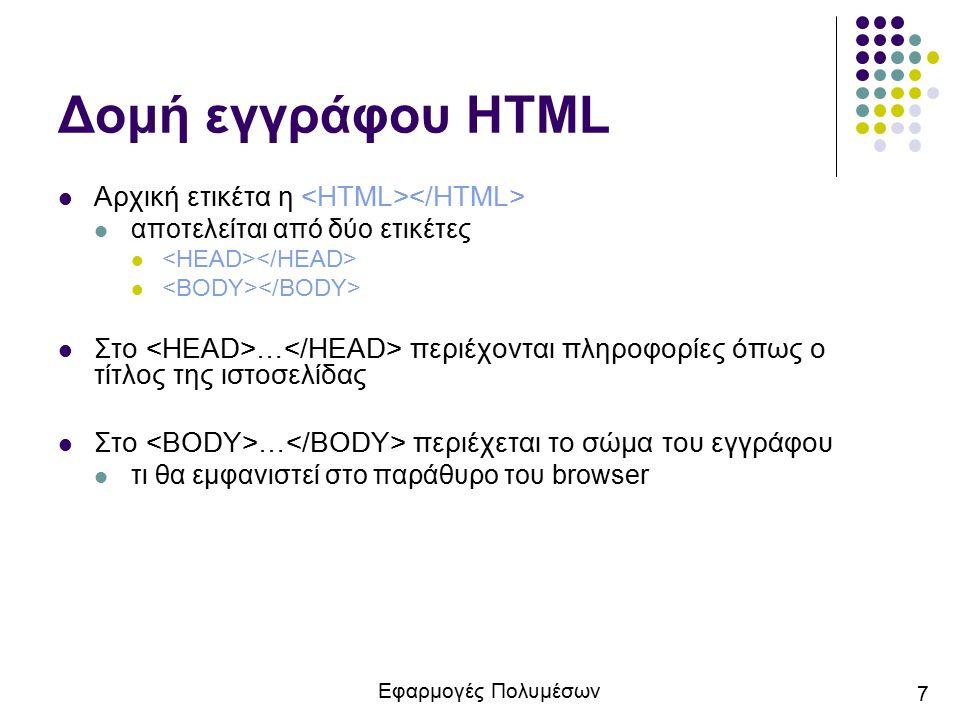 Εφαρμογές Πολυμέσων 8 Ετικέτες στην HEAD Η ετικέτα καθορίζει τον τίτλο της σελίδας HTML περιέχεται μέσα στην ετικέτα Ο browser χρησιμοποιεί τον τίτλο ( ) εμφανίζεται στην «μπάρα τίτλου» του παραθύρου του browser χρησιμοποιείται ως όνομα στα bookmarks Το Google χρησιμοποιεί τον τίτλο για να ταξινομήσει την σελίδα Βασικός τρόπος διαφήμισης της σελίδας Μπορεί να μην λάβει υπόψη τον τίτλο αν δεν είναι ορθά ορισμένος Μη ορθή χρήση του τίτλου Η σελίδα μου Σελίδα 1 Ορθή χρήση τίτλου Ηλεκτρονικό κατάστημα πώλησης CDs