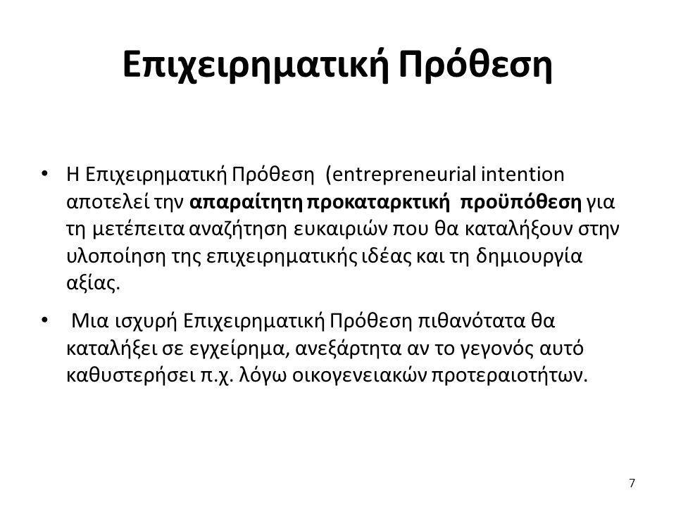 Η Επιχειρηματική Πρόθεση (entrepreneurial intention αποτελεί την απαραίτητη προκαταρκτική προϋπόθεση για τη μετέπειτα αναζήτηση ευκαιριών που θα καταλήξουν στην υλοποίηση της επιχειρηματικής ιδέας και τη δημιουργία αξίας.