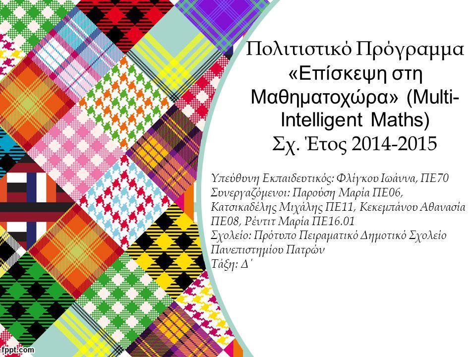 Υπεύθυνη Εκπαιδευτικός: Φλίγκου Ιωάννα, ΠΕ70 Συνεργαζόμενοι: Παρούση Μαρία ΠΕ06, Κατσικαδέλης Μιχάλης ΠΕ11, Κεκεμπάνου Αθανασία ΠΕ08, Ρέντιτ Μαρία ΠΕ1