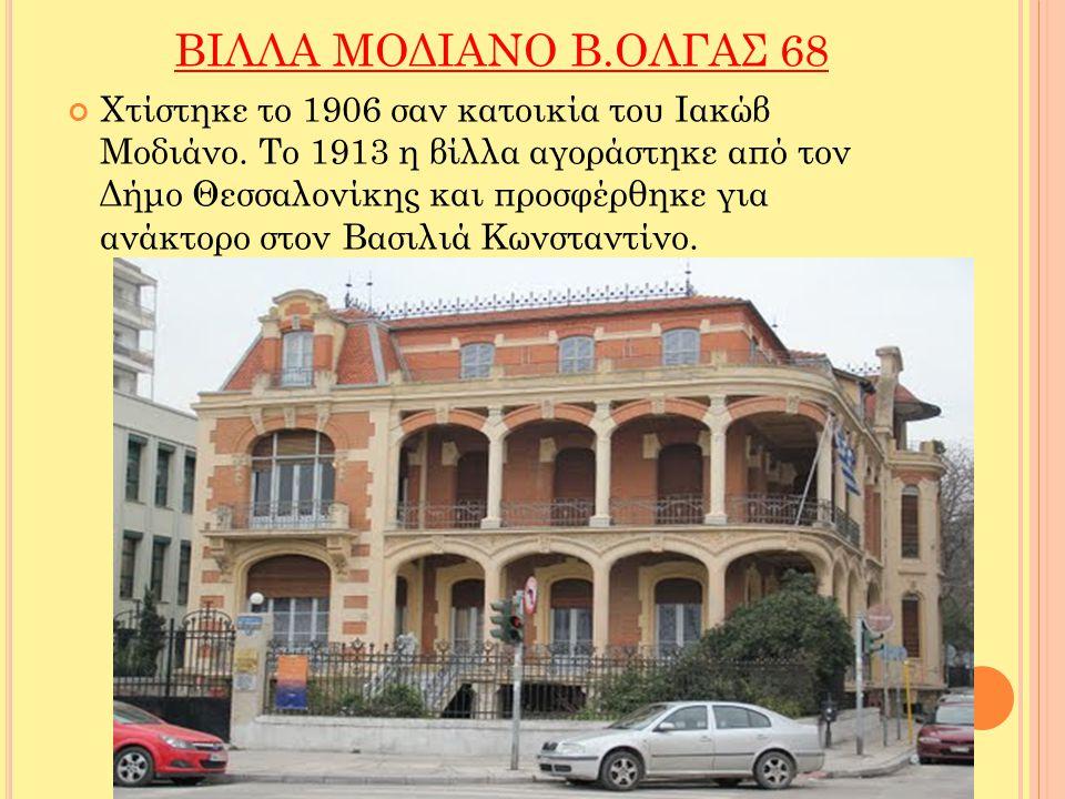 Χτίστηκε το 1906 σαν κατοικία του Ιακώβ Μοδιάνο. Το 1913 η βίλλα αγοράστηκε από τον Δήμο Θεσσαλονίκης και προσφέρθηκε για ανάκτορο στον Βασιλιά Κωνστα