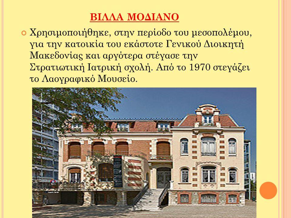 ΒΙΛΛΑ ΜΟΔΙΑΝΟ Χρησιμοποιήθηκε, στην περίοδο του μεσοπολέμου, για την κατοικία του εκάστοτε Γενικού Διοικητή Μακεδονίας και αργότερα στέγασε την Στρατι