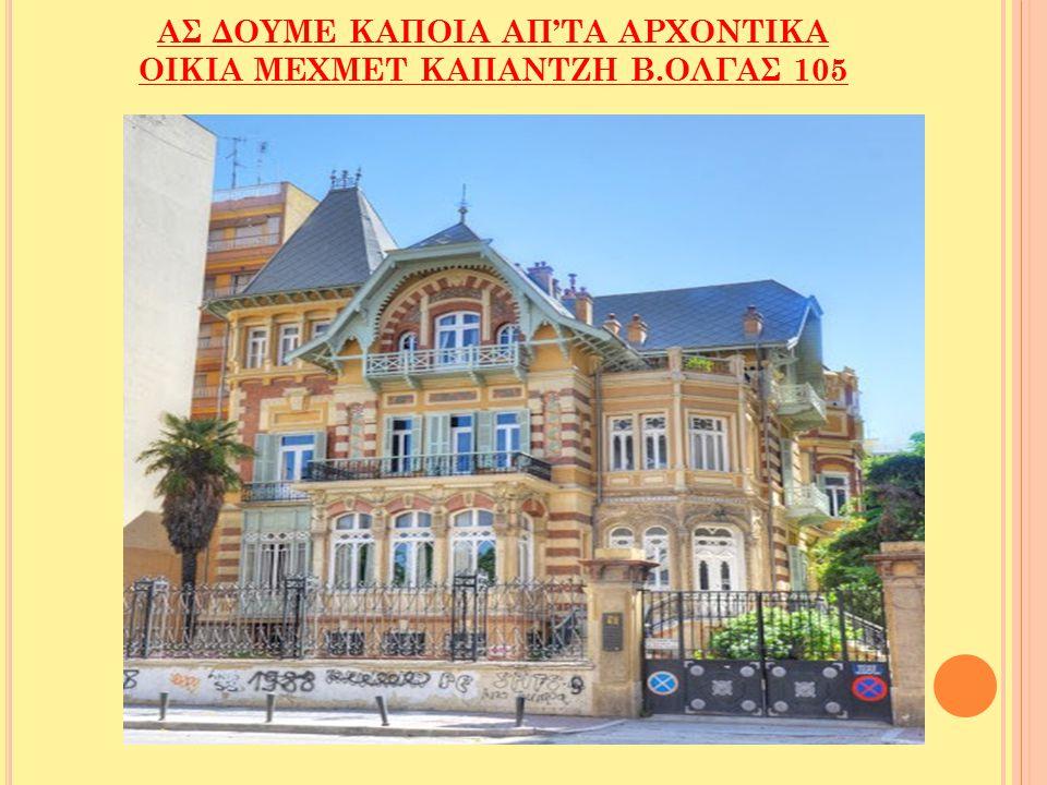 Α ΡΧΟΝΤΙΚΟ ΑΧΜΕΤ ΚΑΠΑΝΤΖΗ Οικοδομήθηκε το 1893 από τον P.Arrigoni σε μια έκταση 4 στρεμμάτων.