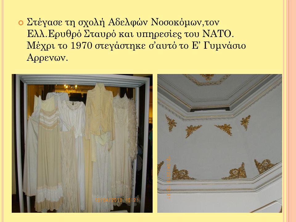 Το 1997 χρησιμοποιήθηκε απ'τον οργανισμό ''Θεσσαλονίκη Πολιτιστική Πρωτεύουσα της Ευρώπης''.Σήμερα στεγάζει το Μορφωτικό Ίδρυμα της Εθνικής Τράπεζας και φιλοξενεί κυρίως εικαστικές εκθέσεις και θεατρικές παραστάσεις.